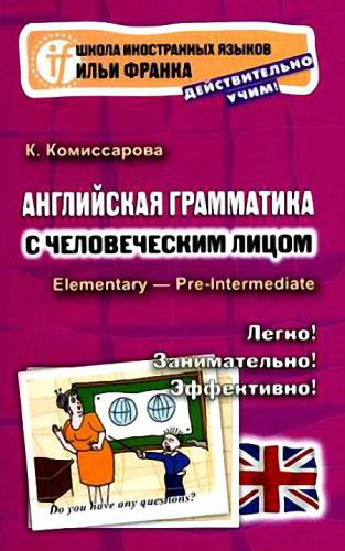 К. Комиссарова - Английская грамматика с человеческим лицом