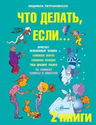 Людмила Петрановская - Что делать, если… в 2 частях (2010 - 2011)