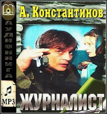 Журналист (Аудиокнига) читает Николай Савицкий