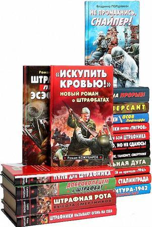 Книжная серия - Война. Штрафбат. Они сражались за Родину! в 68 книгах