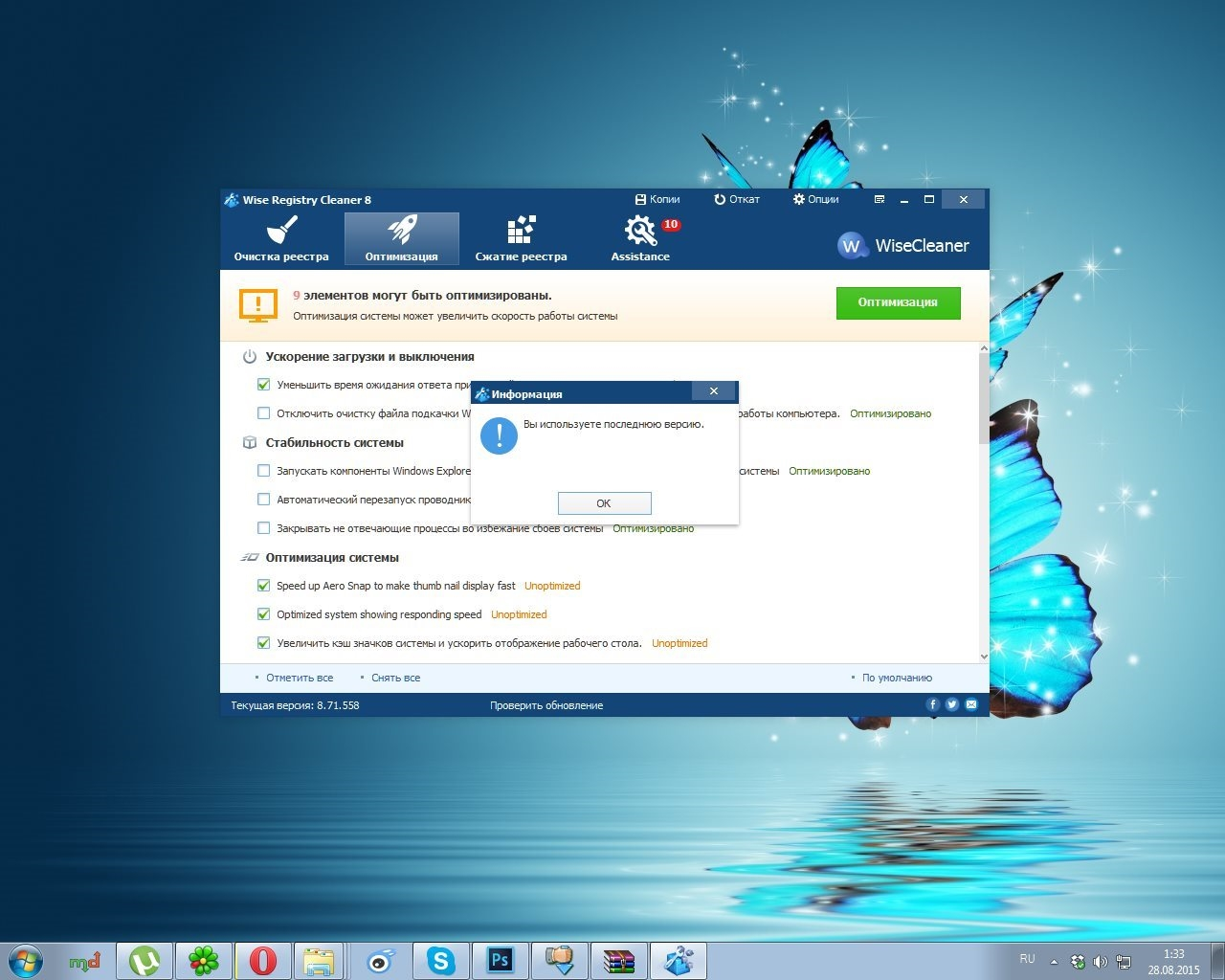 Wise Registry Cleaner 8.71.558 + Portable [Freeware]