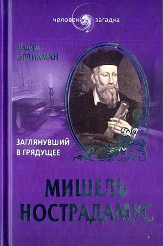 Эрлихман В. В. - Мишель Нострадамус. Заглянувший в грядущее