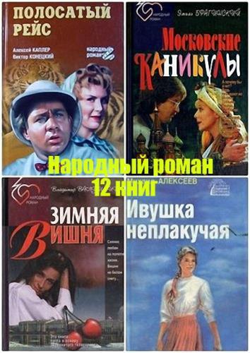 Книжная серия - Народный роман в 12 книгах