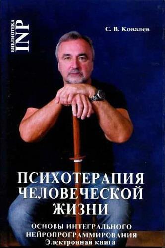 Ковалев Сергей - Психотерапия человеческой жизни. Основы интегрального нейропрограммирования