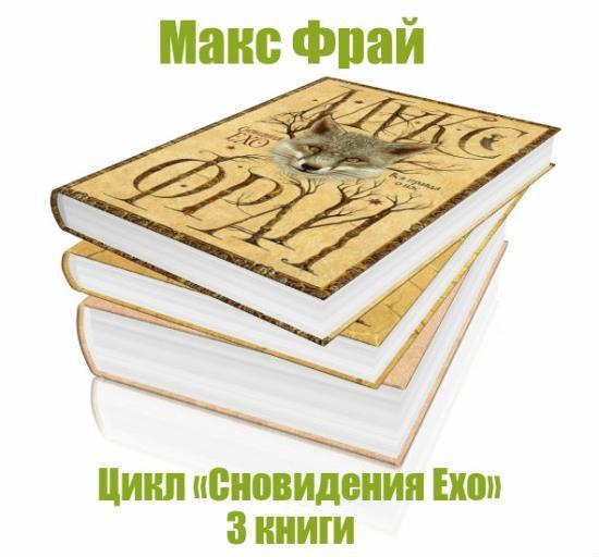 Макс Фрай - Цикл «Сновидения Ехо» в 3 книгах