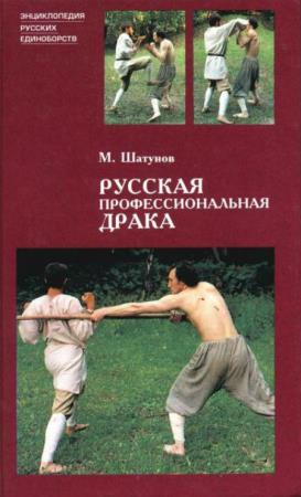 Шатунов М. В - Русская профессиональная драка