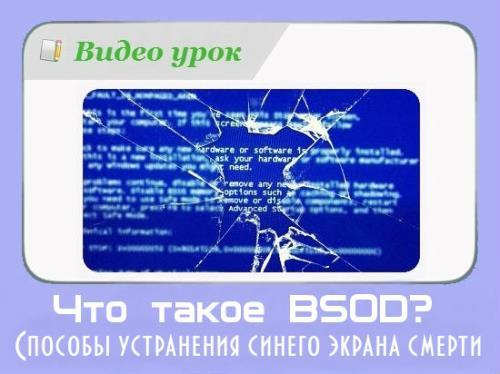 Что такое BSOD? Способы устранения синего экрана смерти (2015/WebRip)