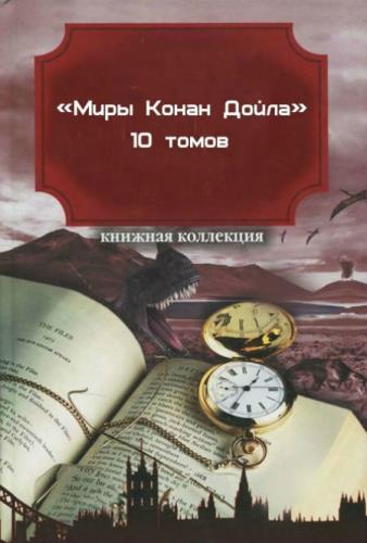 Артур Конан Дойл - «Миры Конан Дойла»в 10 томах