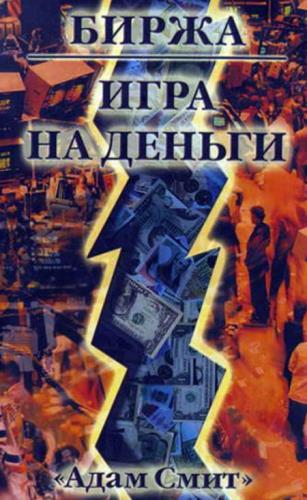 Адам Смит - Биржа - Игра на деньги
