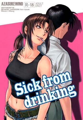 AZASUKE WIND - Sick from drinking English