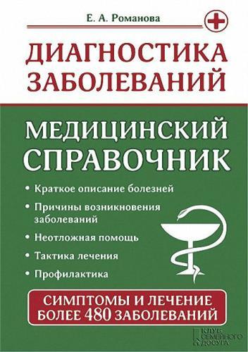 Елена Романова - Диагностика заболеваний. Медицинский справочник