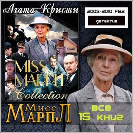 Агата Кристи - Серия книг «Мисс Марпл» в 15 томах