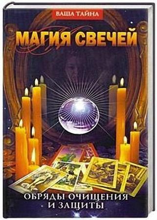 Дмитрий Невский - Магия свечей. Обряды очищения и защиты (2010) fb2, rtf