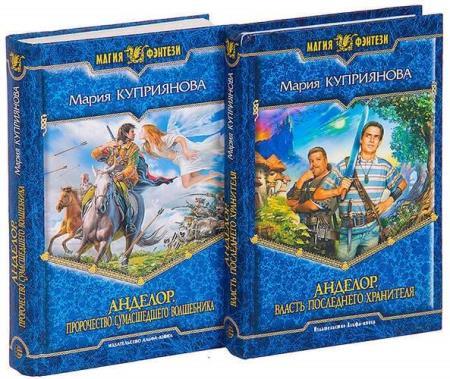 Анделор (4 книги)