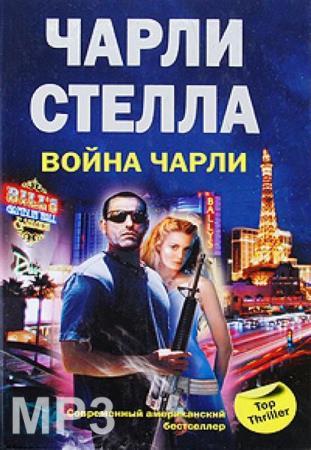Стелла Чарли - Война Чарли (Аудиокнига)