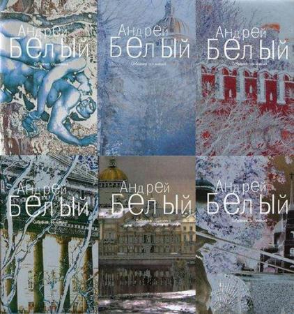 Андрей Белый. Собрание сочинений в шести томах