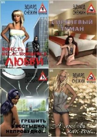 Зажигательная эротика в 6 книгах +18