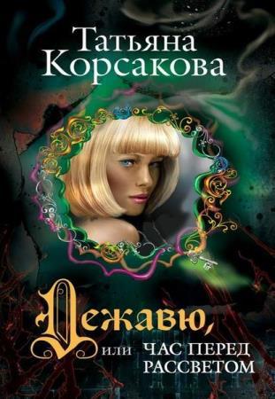Татьяна Корсакова (40 книг)
