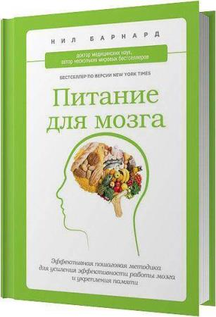 Барнард Нил - Питание для мозга (Аудиокнига)