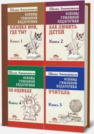 Школа жизни. Воспитание и образование (8 книг)