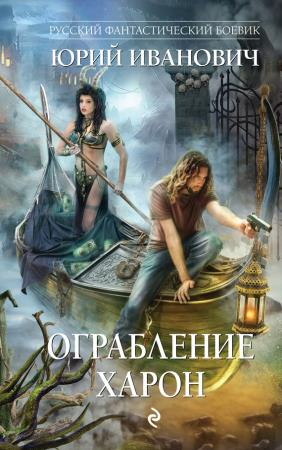 Юрий Иванович - Ограбление Харон (Аудиокнига)