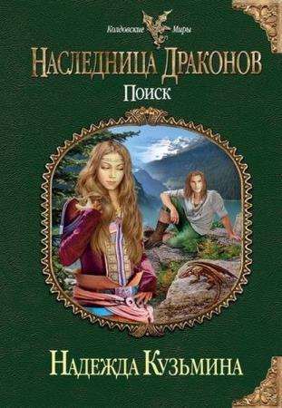 Наследница драконов. Тетралогия