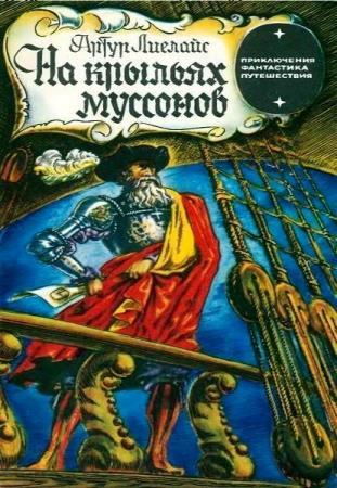 Приключения, фантастика, путешествия (17 книг)
