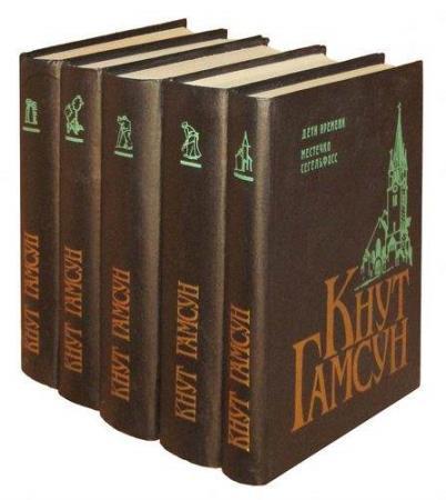 Кнут Гамсун - Собрание сочинений (5 томов)