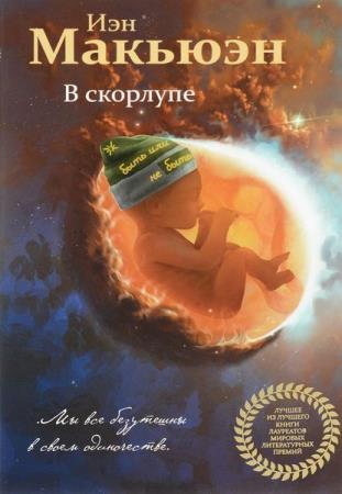 Иэн Макьюэн - Сборник произведений (34 книги)