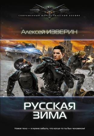Алексей Изверин - Русская зима (Аудиокнига)
