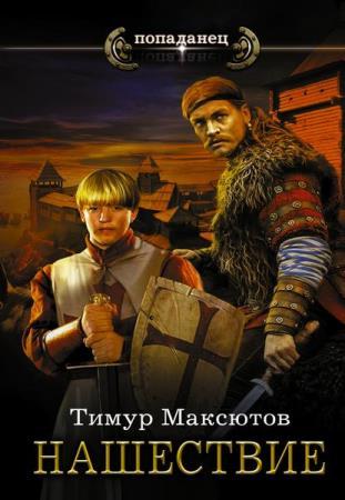 Тимур Максютов - Нашествие (Аудиокнига)