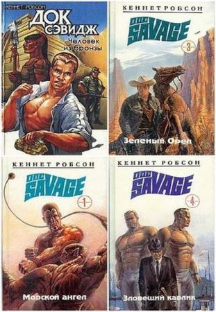 Док Сэвидж (19 книг)