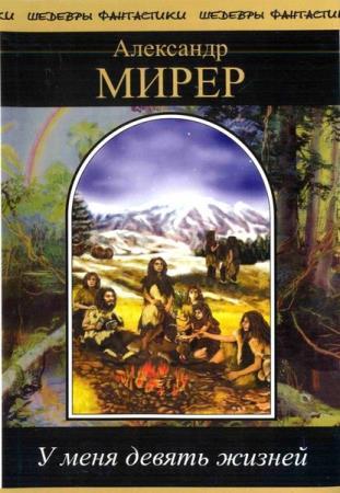 Александр Мирер - Сборник произведений (19 книг)