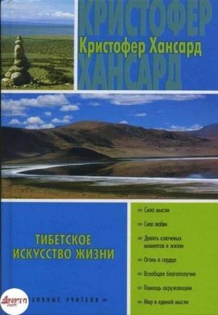 Кристофер Хансард - Тибетское искусство жизни (Аудиокнига)