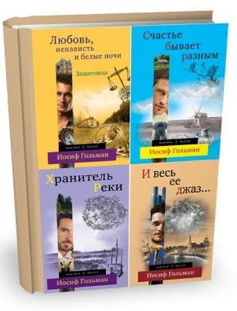Иосиф Гольман - Сборник сочинений (17 книг)