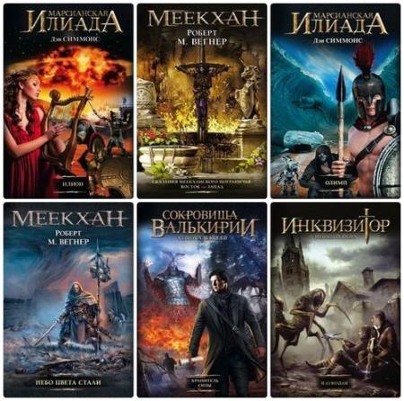 Легендарные фантастические сериалы (52 книги)