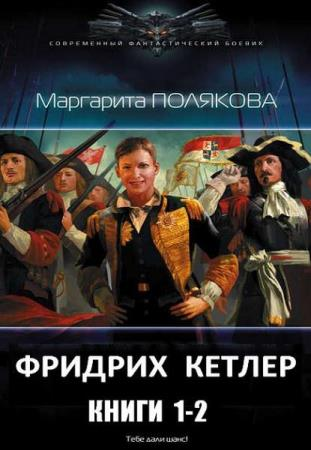 Маргарита Полякова - Сборник сочинений (22 книги)