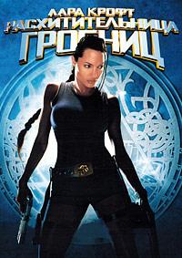 Лара Крофт: Расхитительница гробниц / Lara Croft: Tomb Raider (2001) HEVC, HDR, UHD, 4K, Dolby Vision Blu-Ray 2160p | D