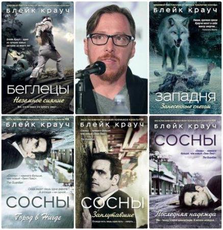 Блейк Крауч - Сборник произведений (10 книг)