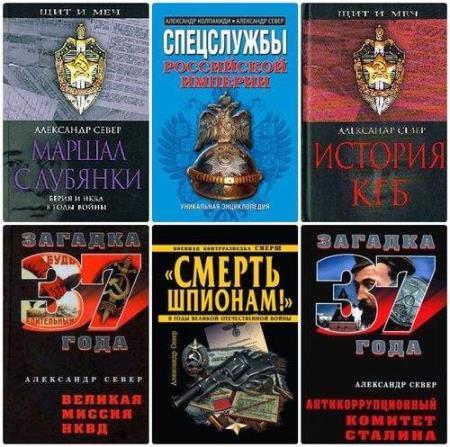 Александр Север - Сборник сочинений (23 книги)