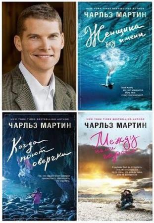 Чарльз Мартин - Сборник произведений (9 книг)