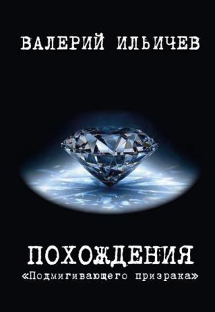 Валерий Ильичёв - Сборник сочинений (23 книги)