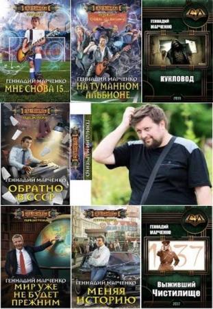 Геннадий Марченко - Сборник произведений (13 книг)