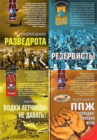 """Серия - """"Неизвестная война"""" + """"Локальные войны"""" (124 книги)"""