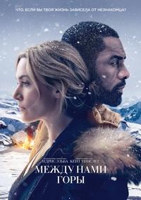 Между нами горы / The Mountain Between Us (2017) 4K, HEVC, HDR BDRemux 2160p | D, P