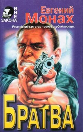 Евгений Монах - Сборник произведений (7 книг)