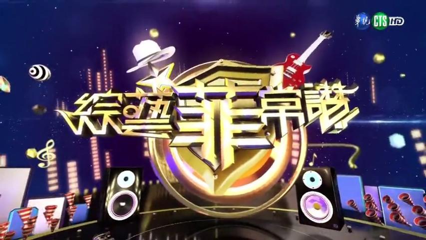 天才衝衝衝-綜藝玩很大-綜藝菲常讚-綜藝3國智0804