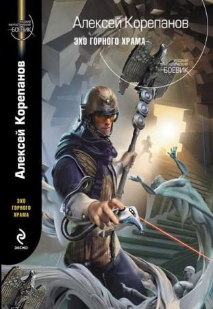 Алексей Корепанов - Сборник сочинений (131 книга)