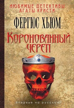 Фергюс Хьюм - Сборник cочинений (15 книг)