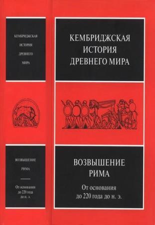 Кембриджская история древнего мира (6 томов)